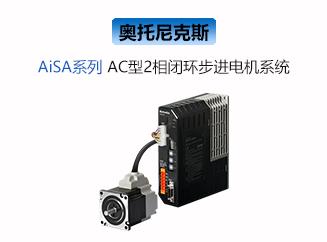AiSA系列 AC型2相闭环步进电机系统