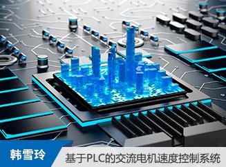 基于PLC的交流电机速度控制系统设计