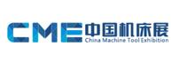 CME中國機床展
