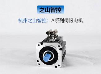 A系列伺服電機 型號: 130ST伺服電機