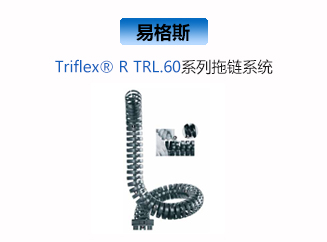 Triflex? R TRL.60系列拖鏈系統