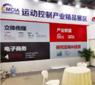 献力机器人产业链升级,中国运控产业精品联展登陆Ciros2019