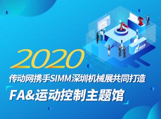 深圳国际工业制造北京福彩3D开奖展览会