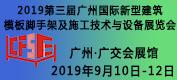 廣州國際新型建筑模板腳手架及施工技術與設備展覽會