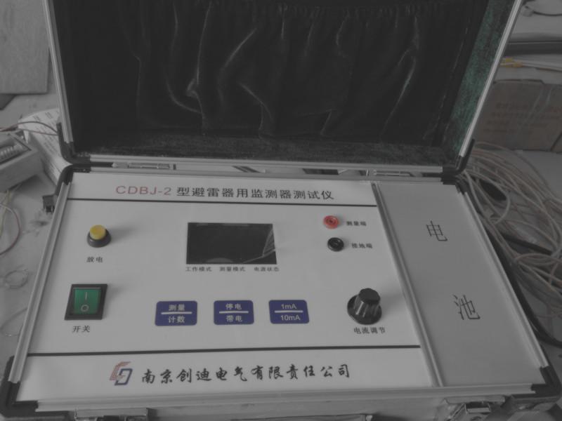 CDBJ-2型避雷器用监测器测试仪-南京创迪