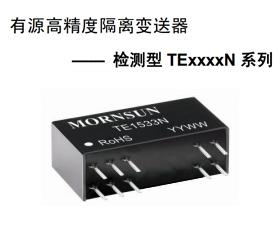 金升阳有源高精度信号调理模块TE_N