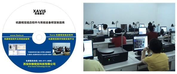 机器视觉教学设备 教学实验开发平台 机器视觉实验室设备