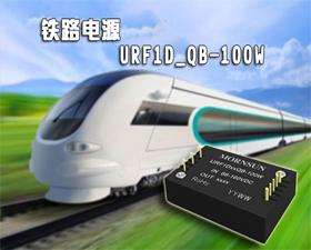 金升阳推出超低空载功耗100W铁路电源
