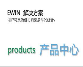 易往 EW-SCM供应链管理