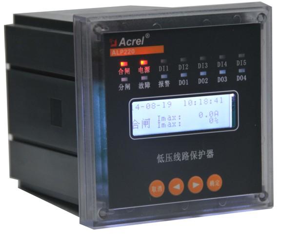 ALP系列智能低压线路保护装置