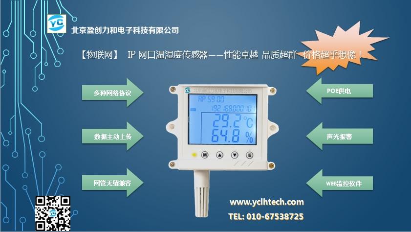 IP网口温湿度传感器 APEM-5900