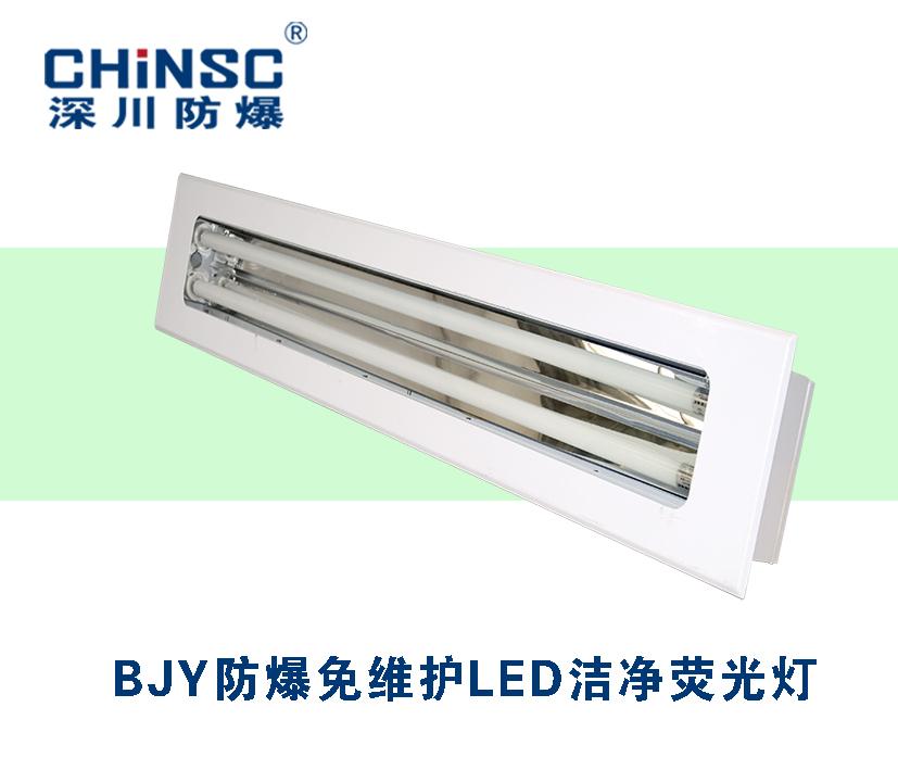 深川 BJY系列防爆免维护LED洁净荧光灯