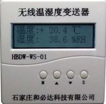 HBDW-WS-01无线温湿度变送器