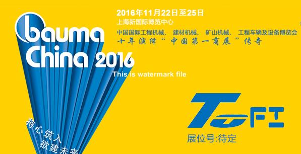 托菲与你相约2016年bauma China上海宝马展