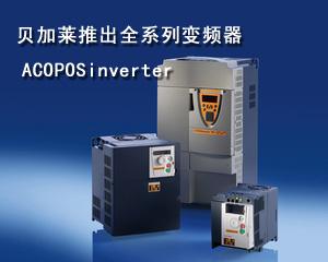 贝加莱推出全系列变频器 ACOPOSinverter