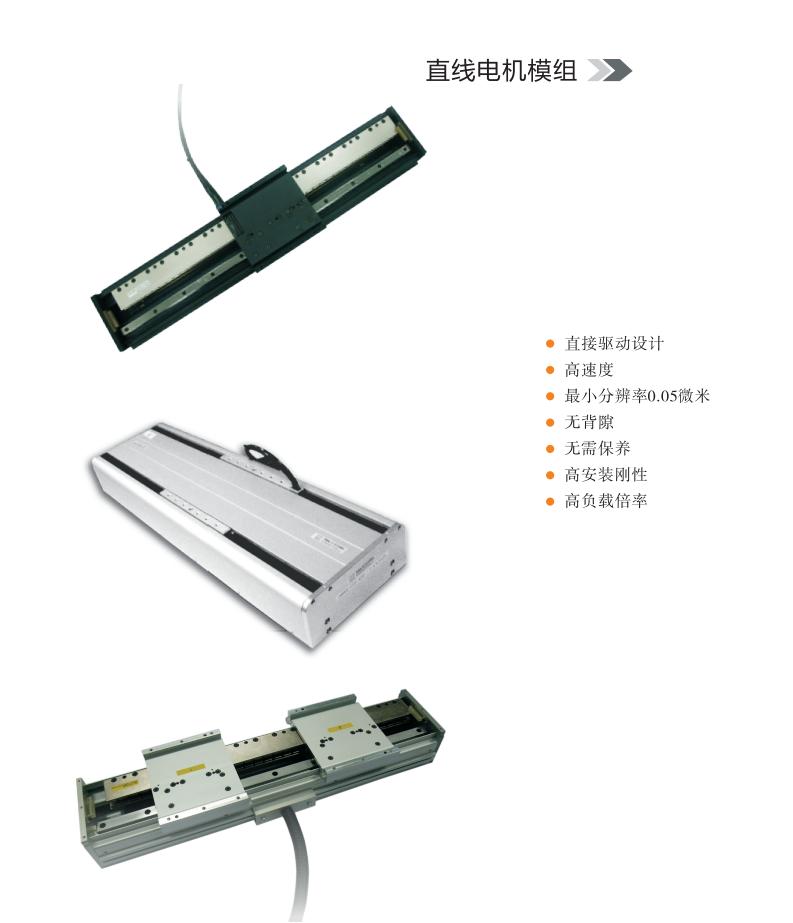 横川直线电机模组 LMS / LMSC 系列 LMS300