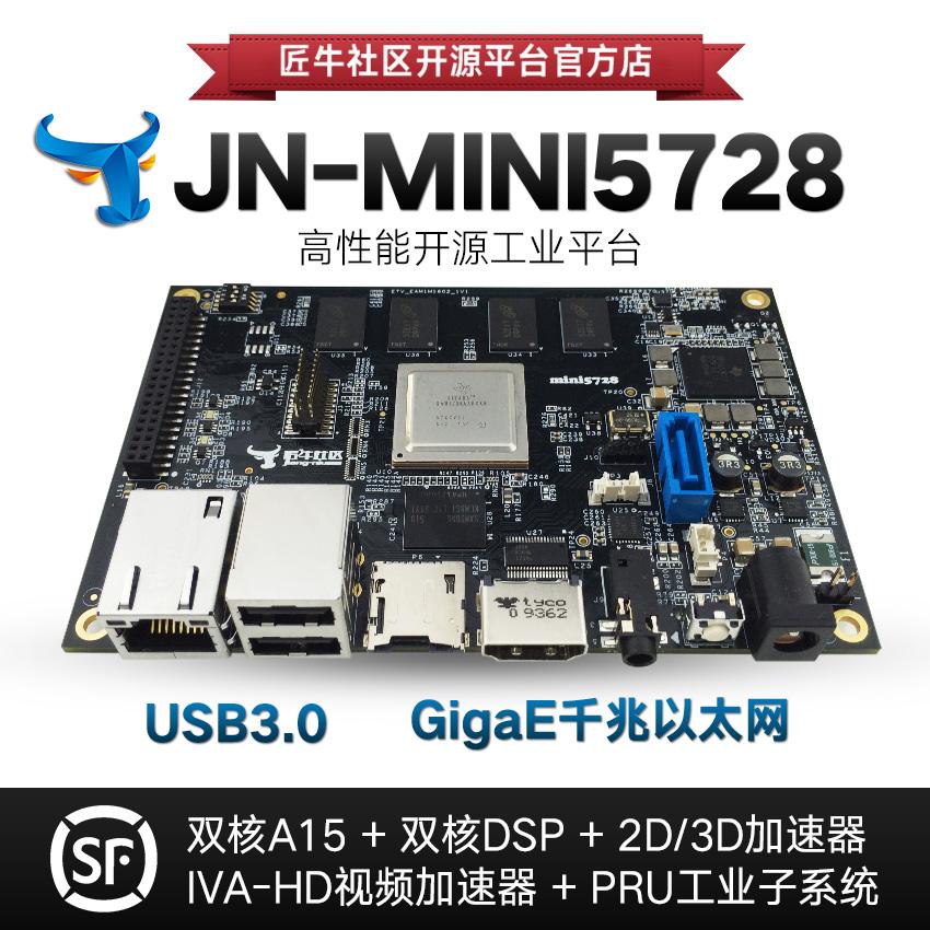 TI AM5728开发板 JN-mini5728