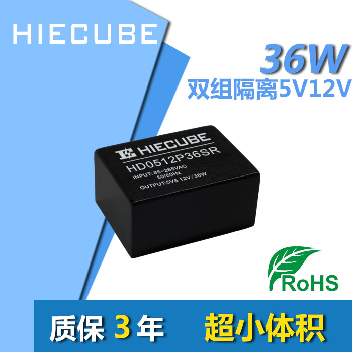 AC-DC电源模块5V12V双组安全隔离36W稳压开关电源