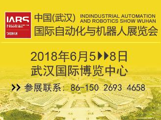 武汉国际自动化与机器人展会