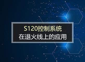 S120控制系统在退火线上的应用