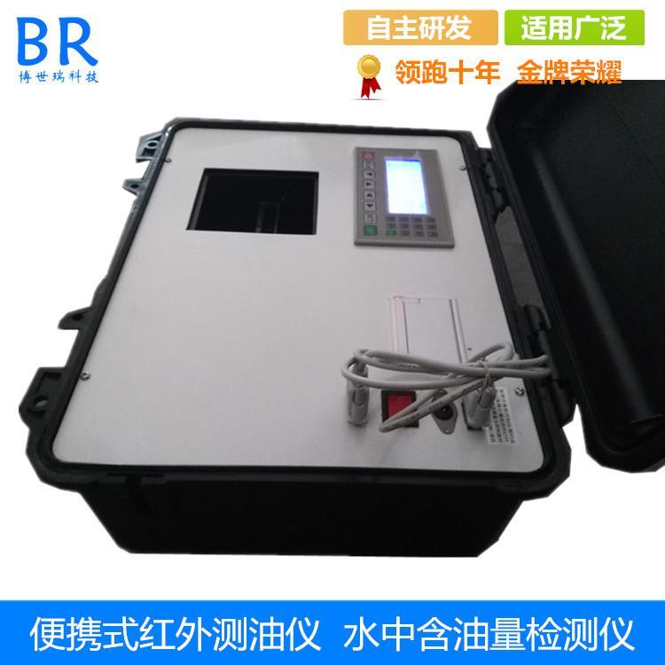 便携式水中含油量检测仪 测油仪