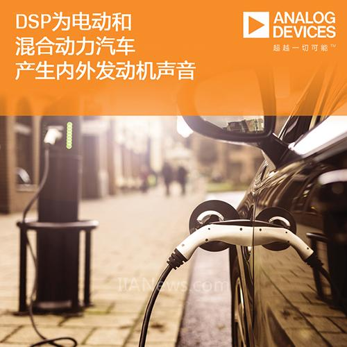ADI推出嵌入式系统,为电动和混合动力汽车产生内外发动机声音