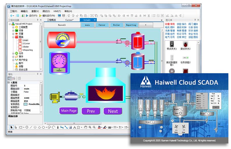 Haiwell海为云组态软件SCADA