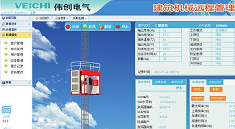 伟创电气建筑机械管理平台