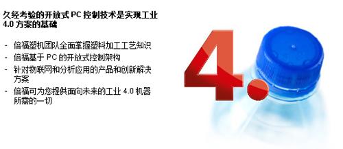 倍福将亮相 ChinaPlas 2019 | 中国国际塑料橡胶工业展览会