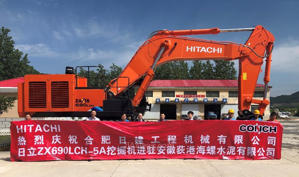 建材机械|以品质赢信赖  日立建机ZX690LCH-5A顺利交付海螺水泥