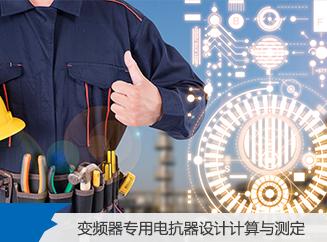 變頻器專用電抗器設計計算與測定